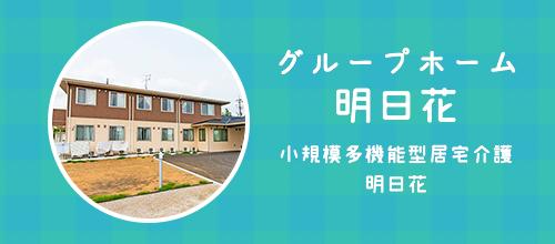 グループホーム明日花 小規模多機能型居宅介護明日花